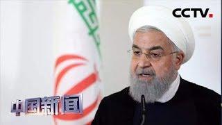 [中国新闻] 伊朗总统鲁哈尼:当前处境比两伊战争时更难 | CCTV中文国际