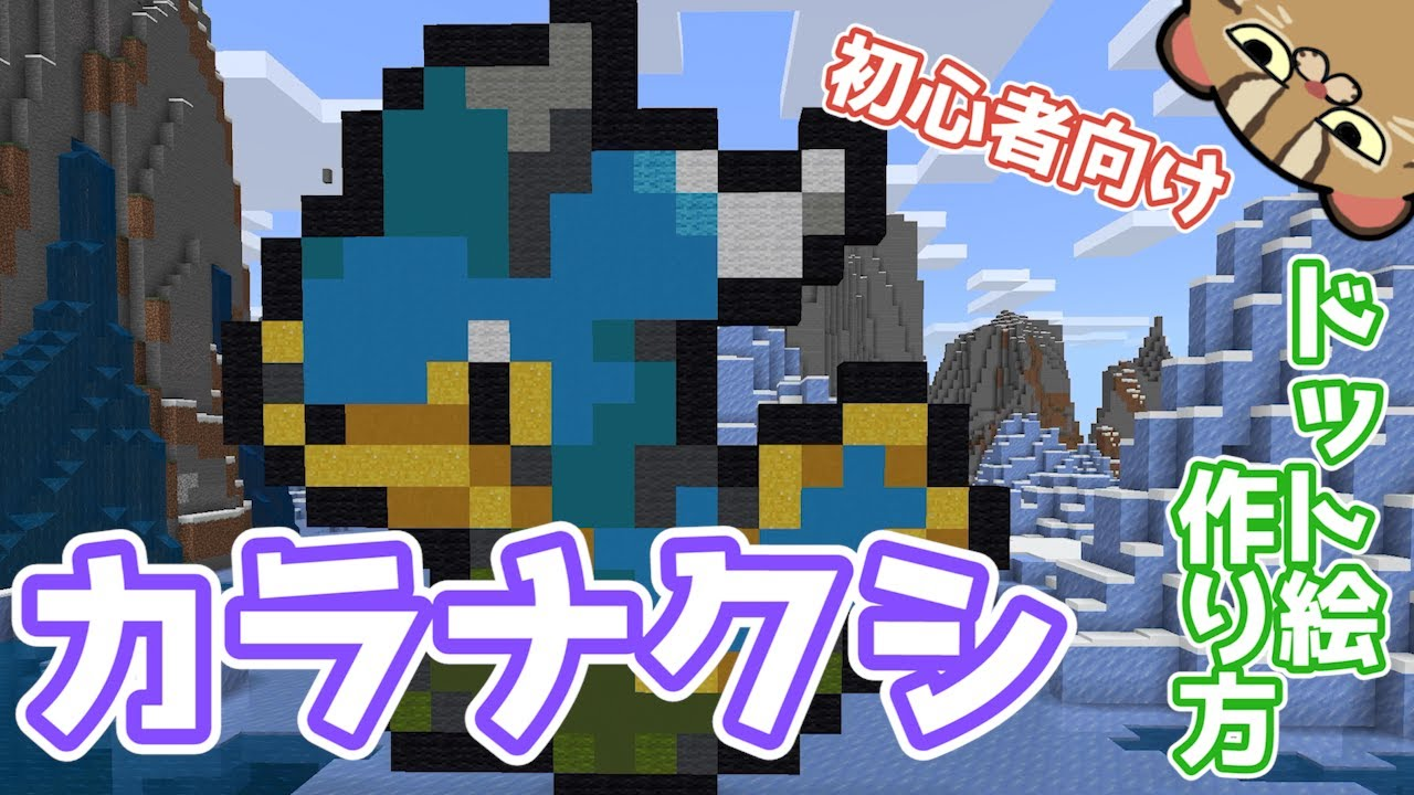 【マイクラ】カラナクシの作り方【ポケモンドット絵】【Minecraft】 Pokemon【How to】Shellos