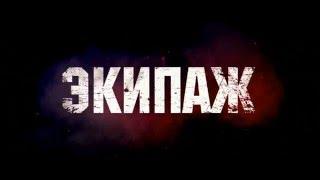 Экипаж (фильм-катастрофа/Россия/6+/в кино с 21 апреля)