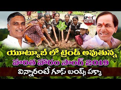 Haritha Haram Songs | Latest Telangana Songs 2019 | Telugu Songs | Telangana Folk Songs | Spot News