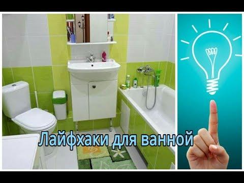 Лайфхаки для ванной комнаты своими руками