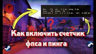 Как Включить Счетчик FPS и PING в CS:GO - КАК ВКЛЮЧИТЬ ОТОБРАЖЕНИЕ FPS В CS:GO? Как включить консоль