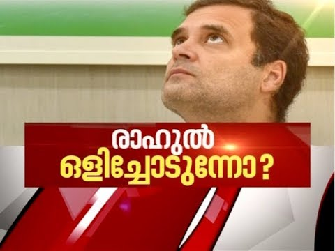 Is Rahul Gandhi running away from responsibilities  | News hour 27 May 2019
