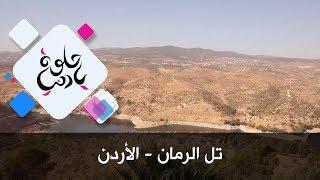 تل الرمان - الأردن - حلوة يا دنيا
