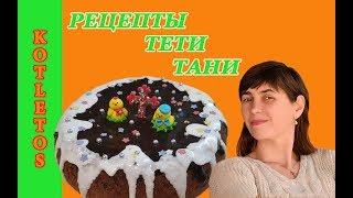 Шоколадная глазурь с какао! Рецепты тети Тани :)