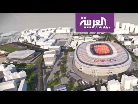 صباح العربية  فريق برشلونة يوسع كامب نو  - نشر قبل 57 دقيقة