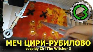 Меч Цири Своими Руками || Ciri  sword The Witcher 3 cosplay