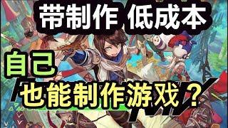 NS RPG Maker MV初體驗 自己也能做遊戲?