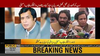 Speaker Punjab assembly Chaudhry Pervaiz Elahi media talk | 19th August 2018 | Public News