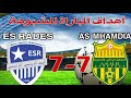 Gambar cover أهداف مباراة مستقبل المحمدية و النجم الرادسي 7-7