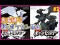 【鬼畜縛り】超・ポケモンセンター禁止マラソン~イッシュ編~#2【ブラック・ホワイト】