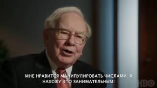 «Стать Уорреном Баффетом». Фильм НВО (с русскими субтитрами)