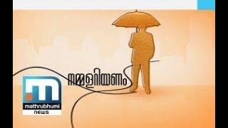 What is vaccination and why?| | Nammalariyanam| Part 2| Mathrubhumi News