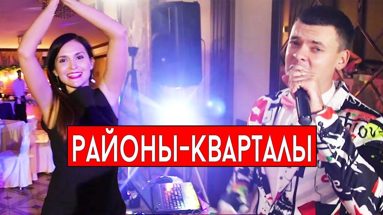 Звери - Районы-кварталы (cover Виталий Лобач)