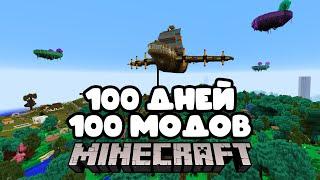 ВЫЖИВАНИЕ 100 ДНЕЙ И 100 МОДОВ В МАЙНКРАФТЕ #1
