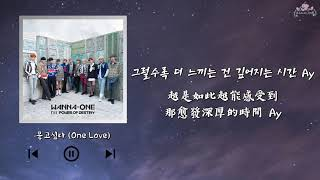 【韓繁中字】Wanna One ( 워너원) - One Love ( 想要尋問 / 묻고싶다)