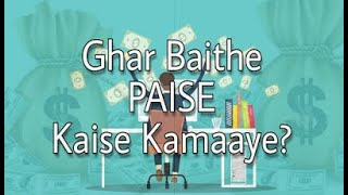 Easy Way to Earn Money from Mobile Phone in 2020 (Without Investment) I ₹100-10000 रोज कमाओ