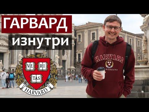 Гарвард Влог - Гарвардский Университет изнутри