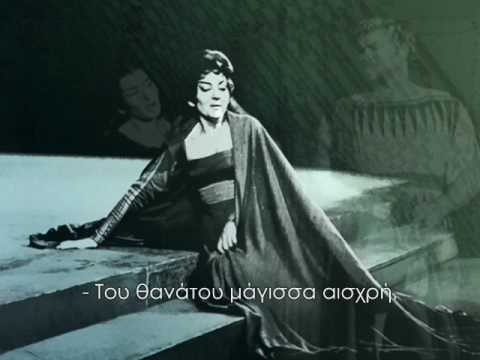 Maria Callas - NEMICI SENZA COR (Greek Subtitles) 1957