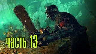 Прохождение Zombie Army Trilogy — Часть 13: Лес трупов