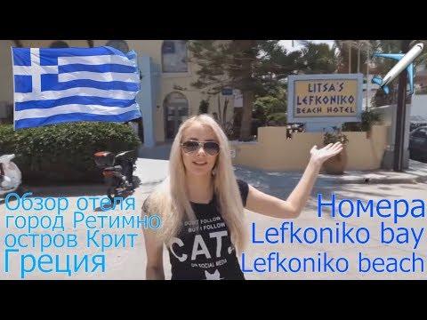 Греция. Крит. Ретимно. Отель Lefkoniko Beach. Lefkoniko Bay. Обзор. Номера. Территория. Плюсы минусы