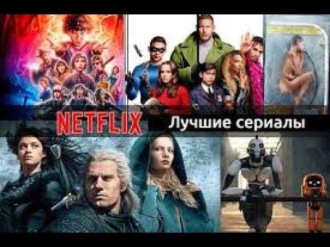 ЛУЧШИЕ СЕРИАЛЫ НА NETFLIX!netflix series