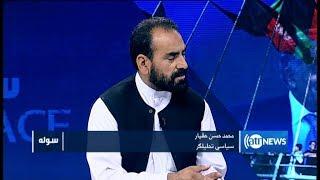 ُSola - 20 May 2019 | سوله: په سوله د وسلوالو طالبانو د بریدونو اغیزي