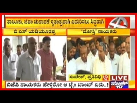 Will CM HDK Govt Collapse After May 23rd, Siddaramaiah In Tremors.!!
