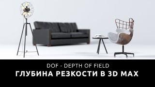 Глубина резкости DOF [ Vray Physical Camera 3d max ]