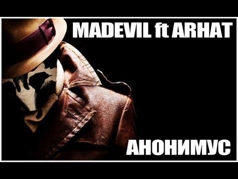 MADEVIL ft ARHAT -  Анонимус