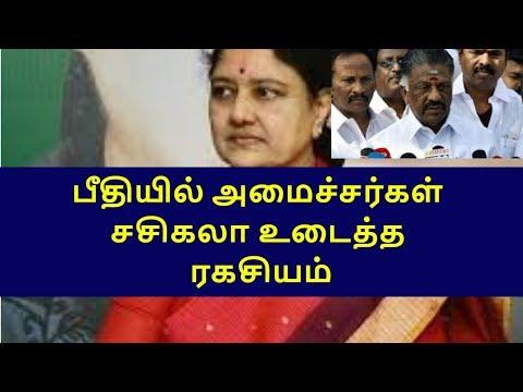 sasikala submit document for jayalalitha death|tamilnadu political news|live news tamil