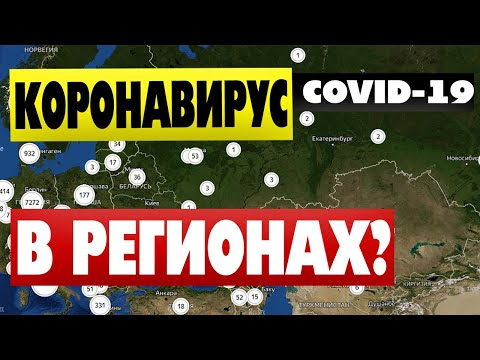 Карта Короновируса в России сегодня Map Of Coronavirus COVID-19  03.20