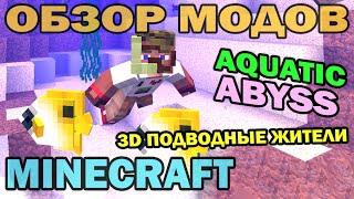 ч.180 - 3D подводные жители (Aquatic Abyss) - Обзор мода для Minecraft