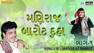 Maniraj Barot Duha - Vol 1 | Gujarati Duha Chhand | Maniraj Barot Gujarati Songs | FULL AUDIO