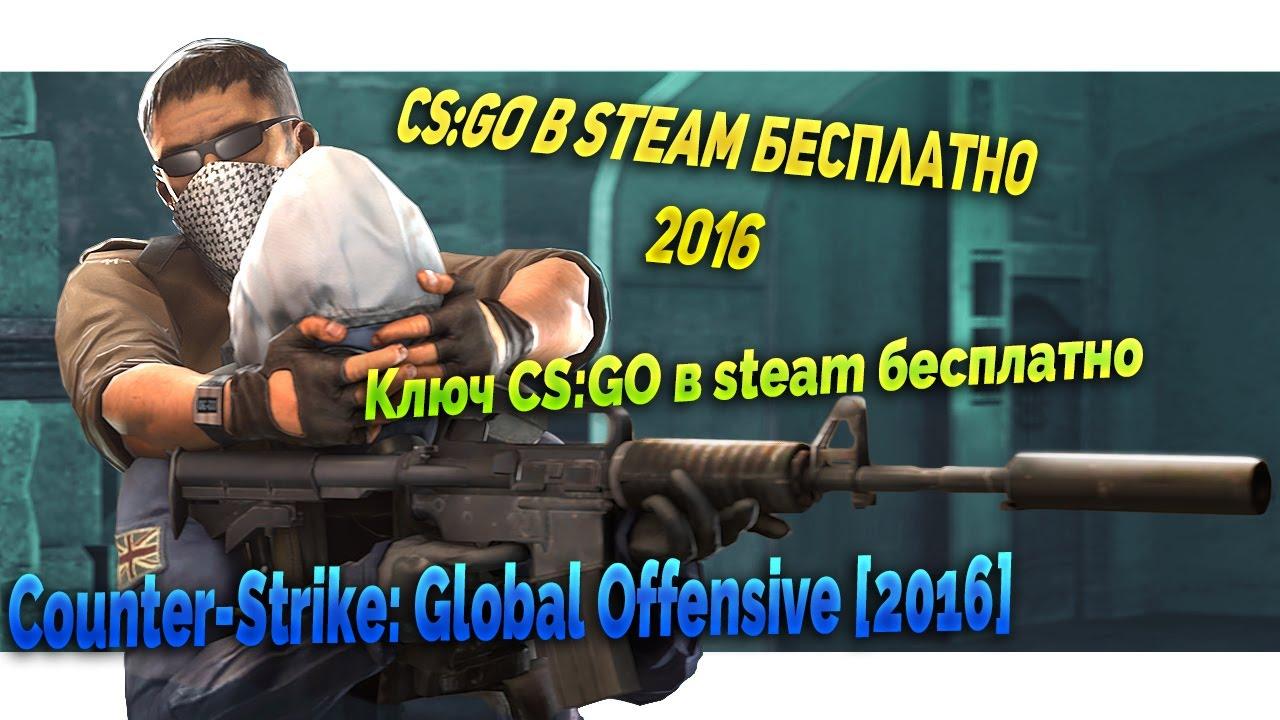 Как получить cs go в steam бесплатно с официального сайта game planet shop cs go отзывы