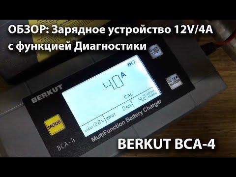 BERKUT BCA-4, Зарядное устройство для АКБ с функцией Диагностики