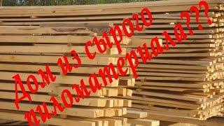видео Сушка дерева для строительства деревянного дома из бруса