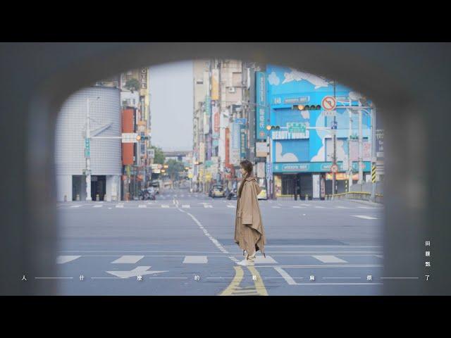 田馥甄 Hebe Tien《人什麼的最麻煩了 Humans are the Worst》Official Music Video