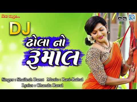 DJ Dhola No Rumal - New Gujarati Song 2018 | Shailesh Barot | DJ Non Stop | Gujarati Love Songs