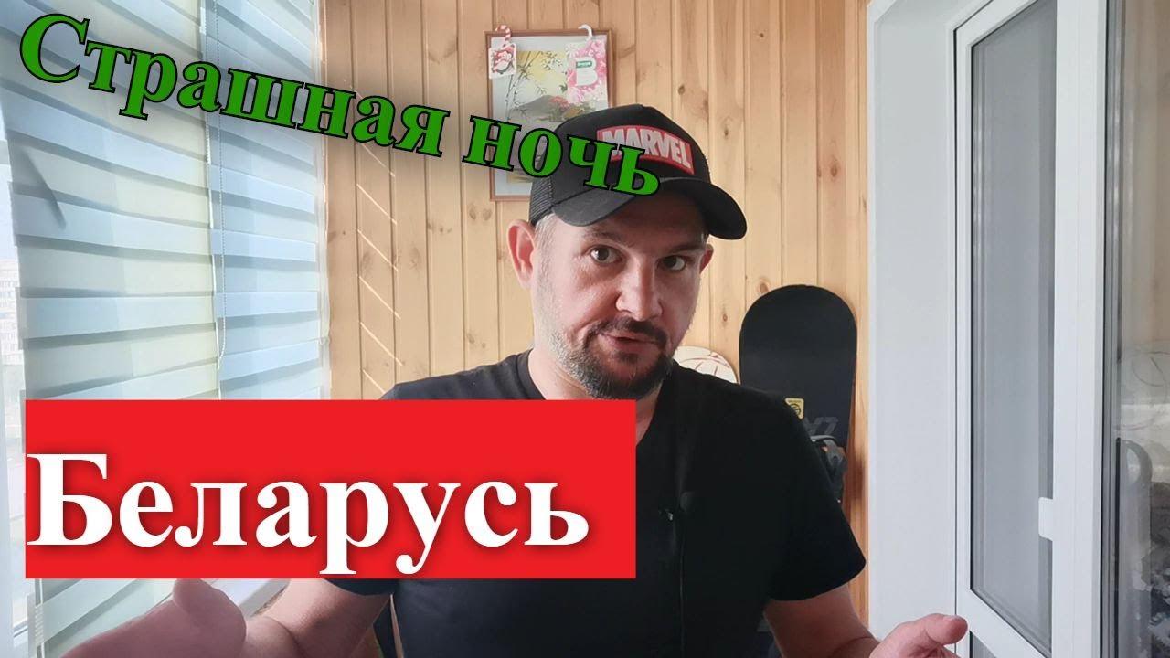 Беларусь Страшная ночь Выборы Диктатора