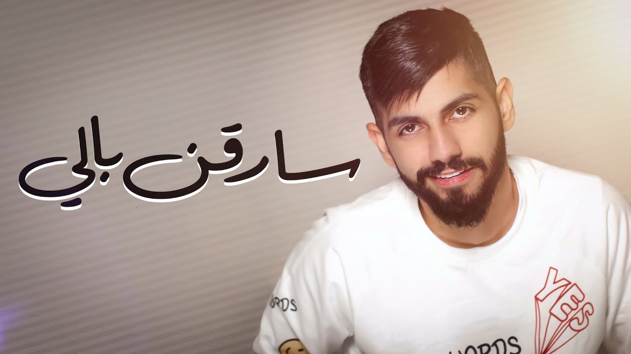محمد الشحي - سارقن بالي (حصرياً) | 2018