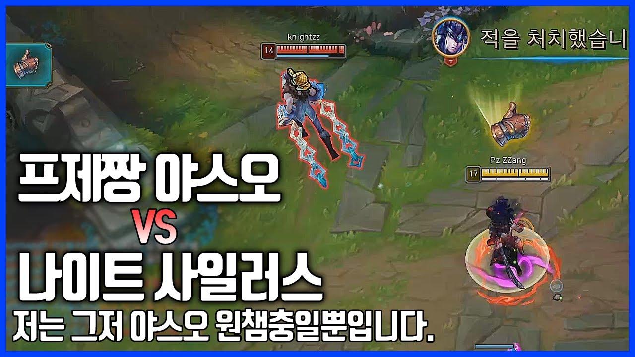 저는 야스오 원챔충입니다. 야스오VS 나이트사일러스(League of legends Korea Challenger Yasuo !)
