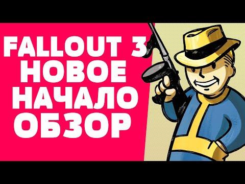 Fallout 3 - Новое начало   Обзор