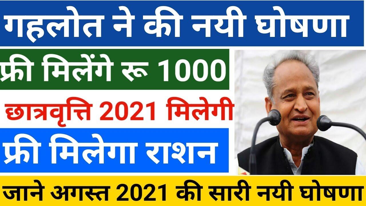 मुख्यमंत्री गहलोत ने की घोषणा / अगस्त 2020 सरकारी घोषणा / फ्री रूपये 1000, फ्री राशन, छात्रवृति 2020