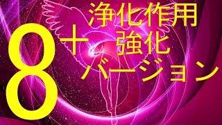 8 浄化強化版 本物の奇跡が起きるミラクルサウンド エンジェルトーン 幸せをあなたに ソルフェジオ 周波数 全部入り All 9 Solfeggio Frequencies +1