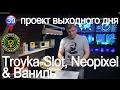 Знакогенератор на Neopixel & Troyka Slot | проект выходного дня | Arduino projects ws2812b