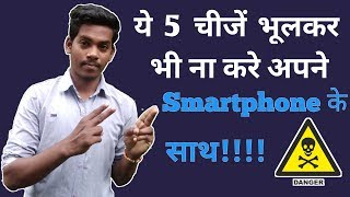 5 Types of Mobile Apps You Should Stop Installing || Top dengers app in android