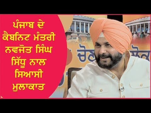 Interview with Navjot Singh Sidhu, Star campaigner of Congress