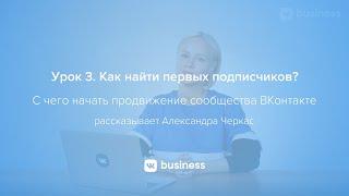 3. Как найти первых подписчиков I С чего начать продвижение сообщества ВКонтакте