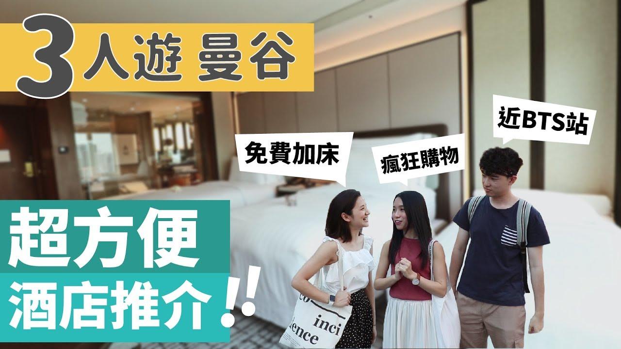 【曼谷酒店】3人行必入住!4間超方便酒店推介! - YouTube